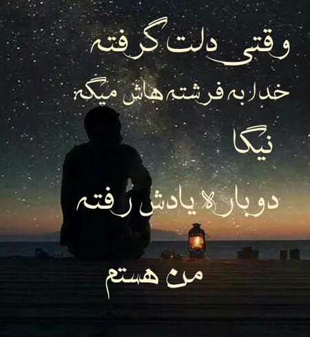 عکس نوشته ناراحتی از عشقت