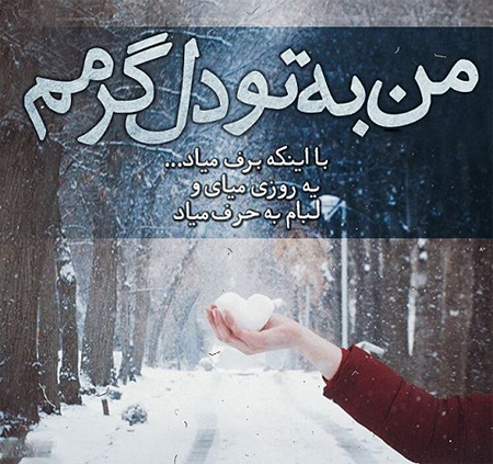 ع نوشته های زیبا و معنی دار زمستانی