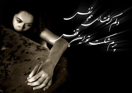 ع نوشته های ناراحتی عاشقانه و دلم گرفته برای عشق