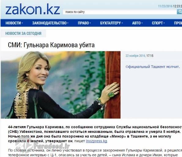 ماجرای قتل وحشتناک گلنار زیباترین دختر ازبکستان و دختر رئیس جمهور چه بود؟ + تصاویر