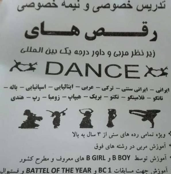برگزاری مسابقه رقص بین دختران و پسران تهرانی! + عکس