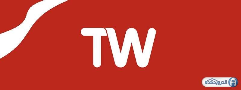 نرم افزار سوم پخش تلویزیون در موبایل