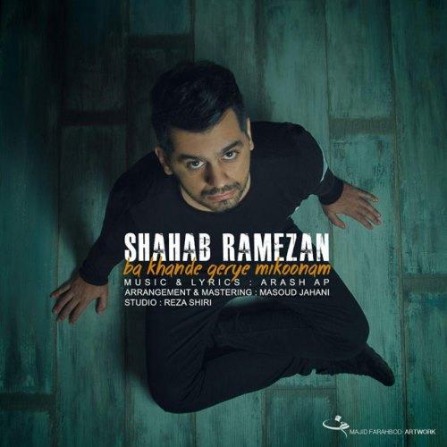دانلود آهنگ جدید شهاب رمضان بنام با خنده گریه می کنم