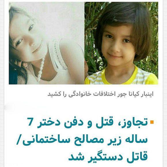 تجاوز به دختر 7 ساله توسط شوهر عمه دختر و دفن جسدش زیر آوار! + عکس دختر مظلوم
