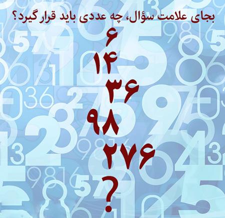 تست هوش جدید کشف روابط بین اعداد