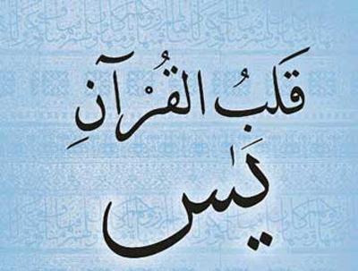 """برای رهایی از مشکلات و گرفتاری های """"سوره یس"""" بخوانید"""