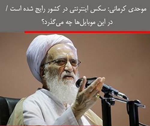رابطه زشت سکس تل و رواج سکس اینترنتی در ایران!