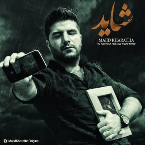 مجید خراطها | بیوگرافی و عکس های مجید خراطها و همسرش و در مورد زندگی هنری