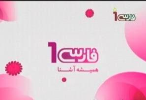 سینا ولی الله از تعطیلی شبکه فارسی وان خبر داد