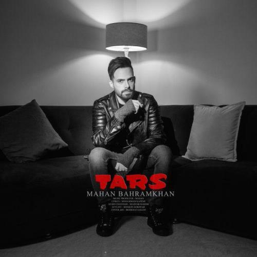 دانلود آهنگ جدید ماهان بهرام خان بنام ترس