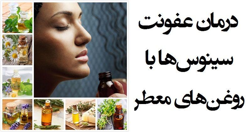عطر درمانی | با عطر عفونت سینوس ها را درمان کنید