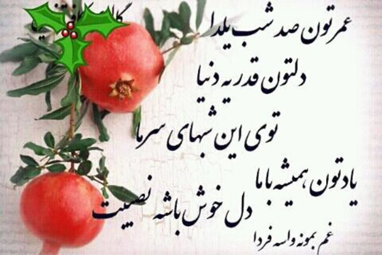 شعر شب یلدا