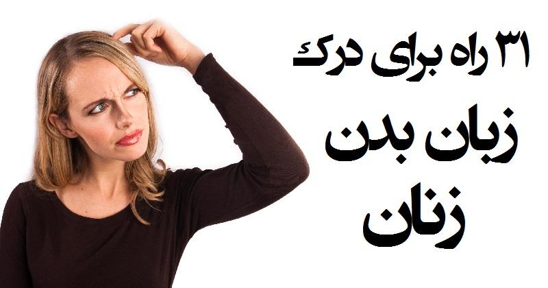 روش هایی برای درک زبان بدن زنان , چگونه زبان بدن زنان را بفهمیم؟