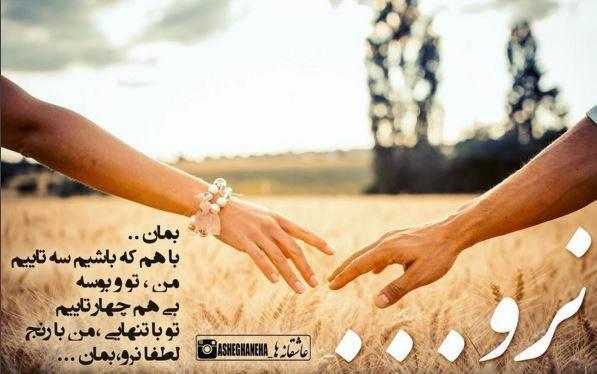 زیباترین عکس های عاشقانه دو نفری به همراه شعرهای عاشقانه