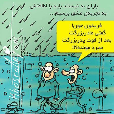 عکس نوشته های کاریکاتوری جالب و بامزه
