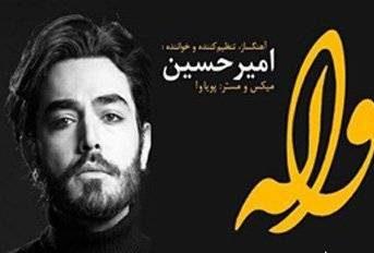 خواننده برنامه استیج شبکه من و تو اولین آهنگش را در ایران منتشر کرد