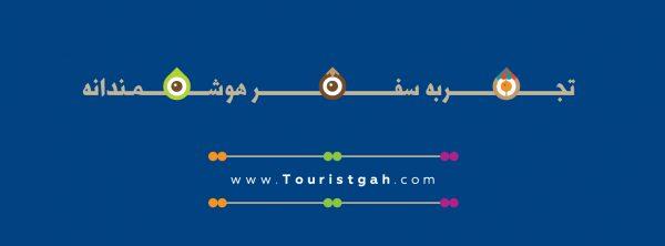 راهنمای سفر خرید آنلاین تور با هر بودجه ای در توریستگاه