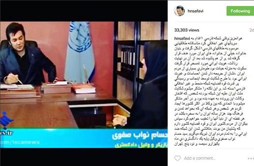 تعطیلی شبکه فارسی وان بخاطر حسام نواب صفوی +عکس