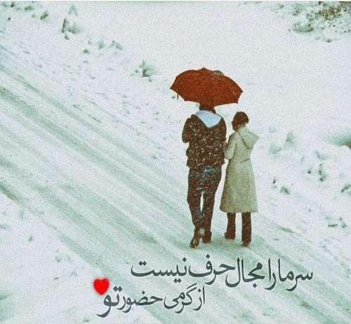 متن زمستانی عاشقانه
