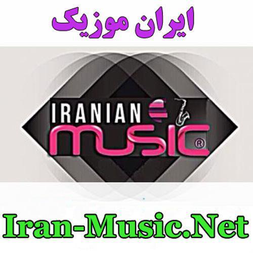 سایت ایران موزیک دانلود جدیدترین اهنگ های شاد و غمگین