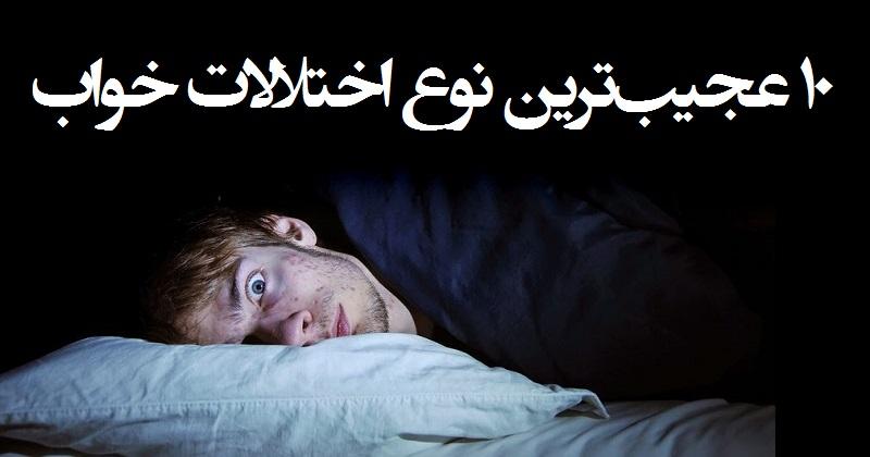اختلال های عجیب خواب که ممکن است در خواب تجربه کنید!