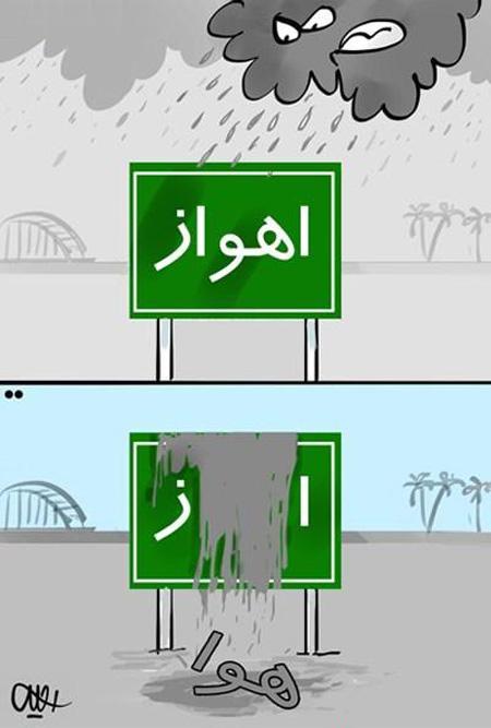 تصاویر و کاریکاتورهای آلودگی هوای شهر اهواز
