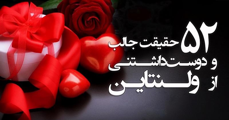 حقایق جالب در مورد روز عشق یا روز ولنتاین