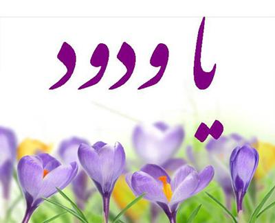 دعا و ذکر برای محبوب شدن و عزیز شدن برای دیگران