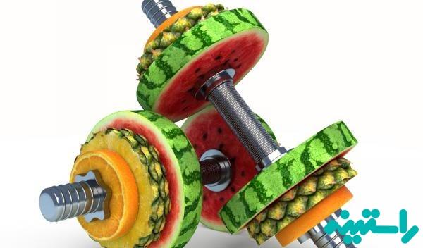 ده ویتامین ضروری بدنسازی که از این مواد غذایی می توان دریافت کرد