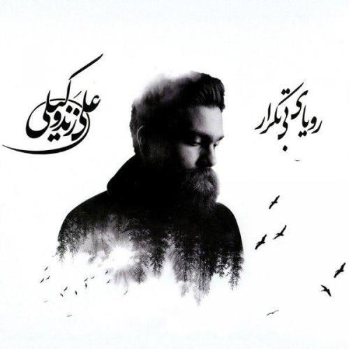 دانلود آهنگ جدید علی زند وکیلی بنام رویای بی تکرار