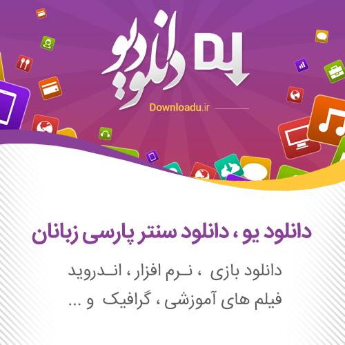 دانلود بازی اندروید در سایت دانلودیو downloadu
