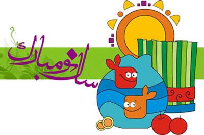 جوک های بامزه و خنده دار ویژه عید نوروز