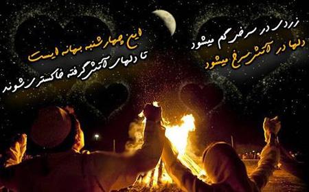 Photo of عکس نوشته چهارشنبه سوری امسال + اس ام اس و متن چهارشنبه سوری