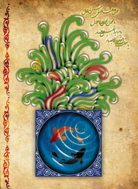 Photo of عکس پروفایل عید نوروز + شعر های تبریک عید نوروز و سال نو
