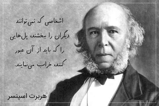 سخنان فلسفی