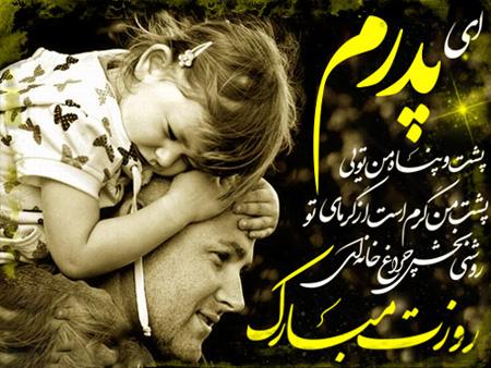عکس نوشته های تبریک روز مرد و روز پدر