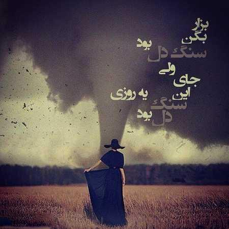 عکس نوشته های فاز سنگین دخترانه