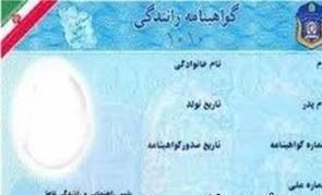 بدون نیاز به کارت خدمت می توان گواهینامه رانندگی گرفت؟