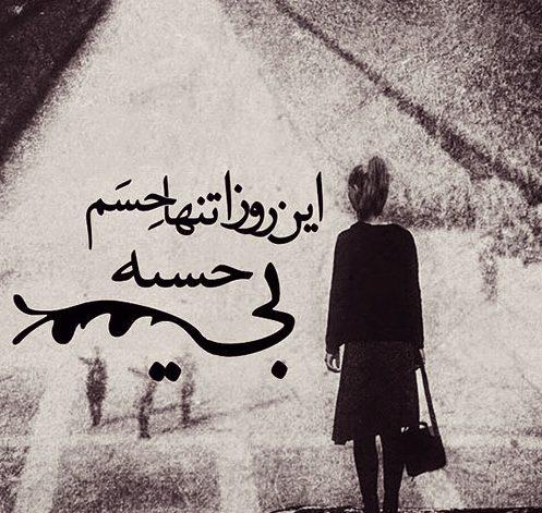 عکس نوشته های خفن تیکه دار زهر آلود!