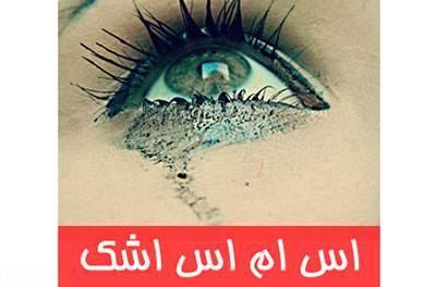 جدیدترین اس ام اس عاشقانه و غمگین با موضوع اشک و گریه