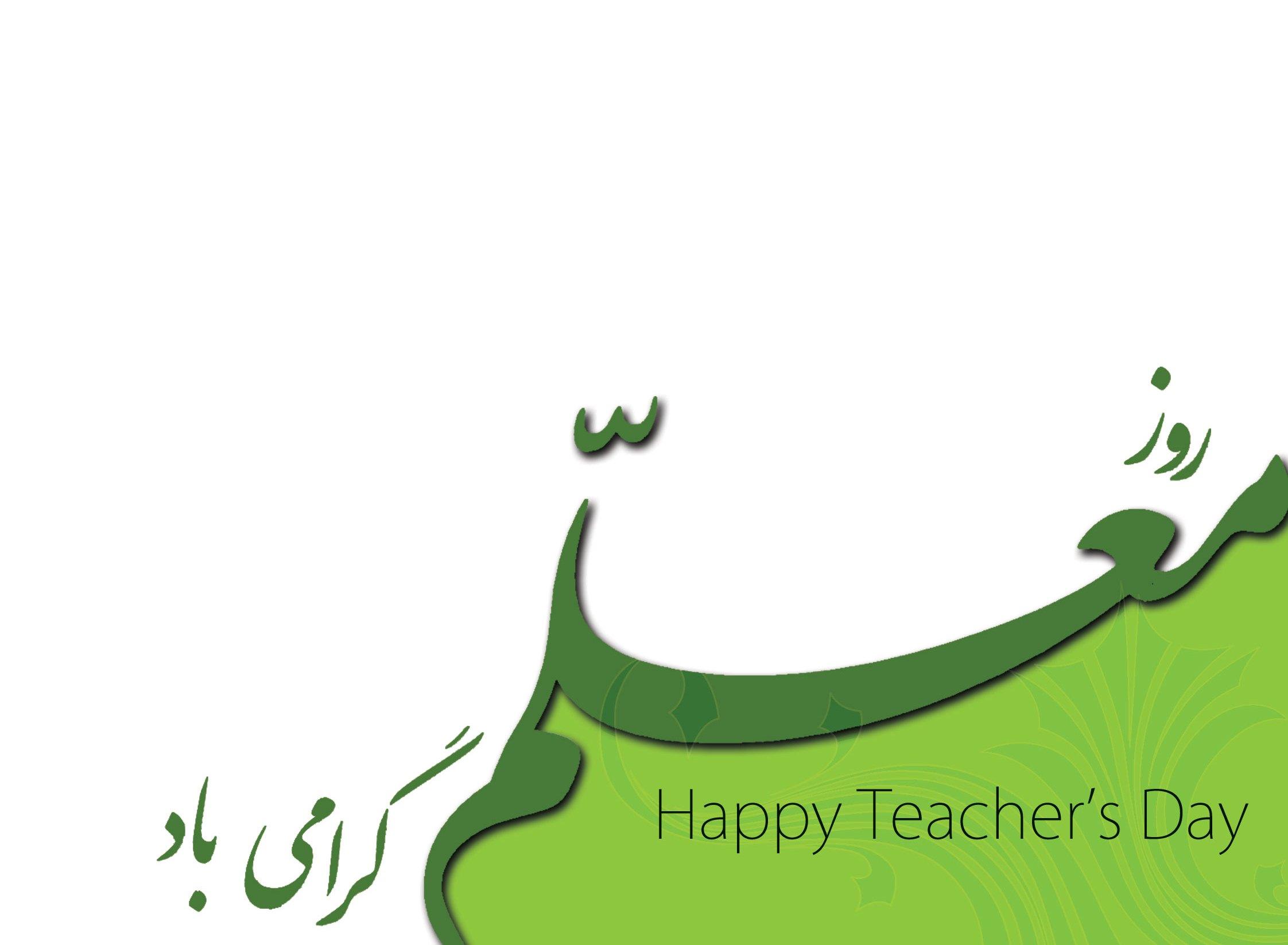 Photo of عکس متحرک برای روز معلم + جملات قدردانی و تشکر از معلم عزیز