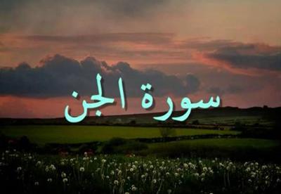 سوره جن