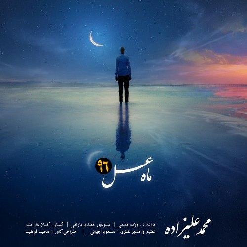 دانلود آهنگ جدید محمد علیزاده بنام ماه عسل ۹۶
