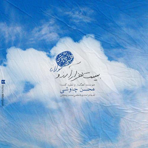 دانلود آهنگ جدید محسن چاوشی بنام بیست هزار آرزو