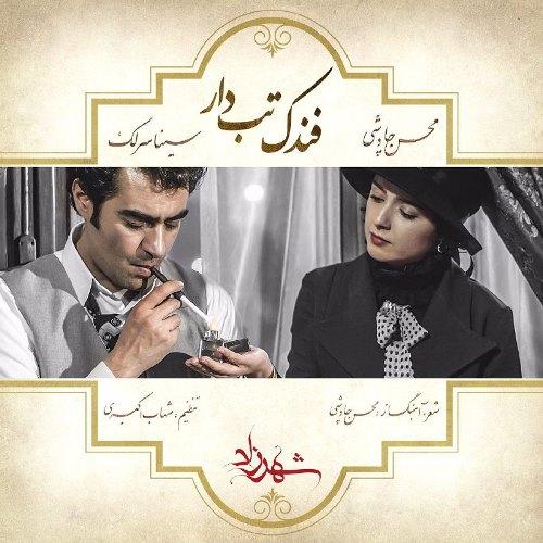 آهنگ تیتراژ سریال شهرزاد 2 محسن چاوشی و سینا سرلک به نام فندک تب دار