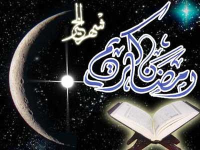عکس های زیبای ماه رمضان