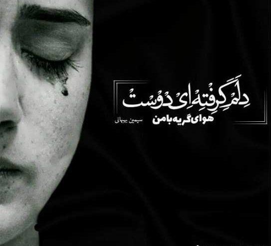 متن گریه دار و غمگین