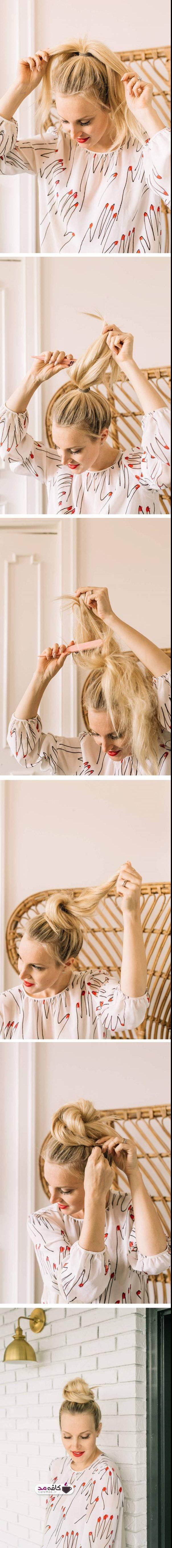 بستن مدل موی گوجه زیبا