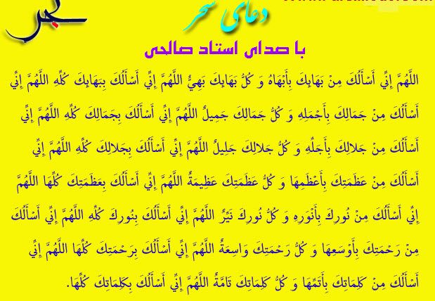 دانلود دعای قدیمی سحر با صدای استاد صالحی ویژه ماه رمضان