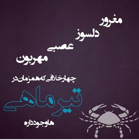 Photo of عکس نوشته های تیر برای دختران و پسران متولد ماه تیر + متن های تبریک تولد تیر
